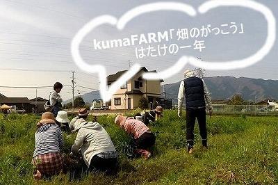 400畑のがっこう-001