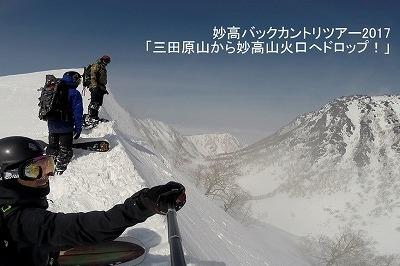 三田原山から妙高山火口へドロップ