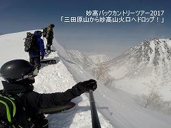 妙高バックカントリ―ツアー2017「三田原山から妙高山火口へドロップ」