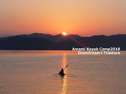 Granstream×Trueture 奄美大島カヤックキャンプ2018(Kayak Camp at Amami Islands)
